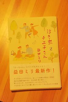 泣き虫チエ子さん2 益田ミリ
