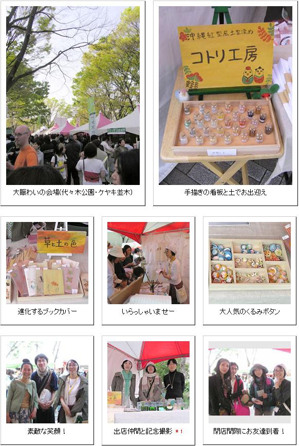 """アースガーデン""""春""""in アースデイ東京2009の写真"""