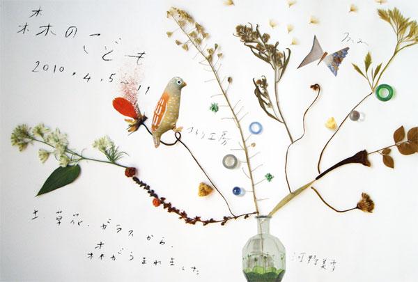 2010年三人展「森のこども」の案内画像