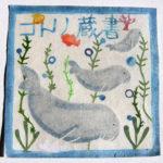 型染め蔵書票 ジュゴンの海